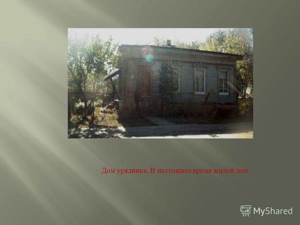 Дом урядника. В настоящее время жилой дом.