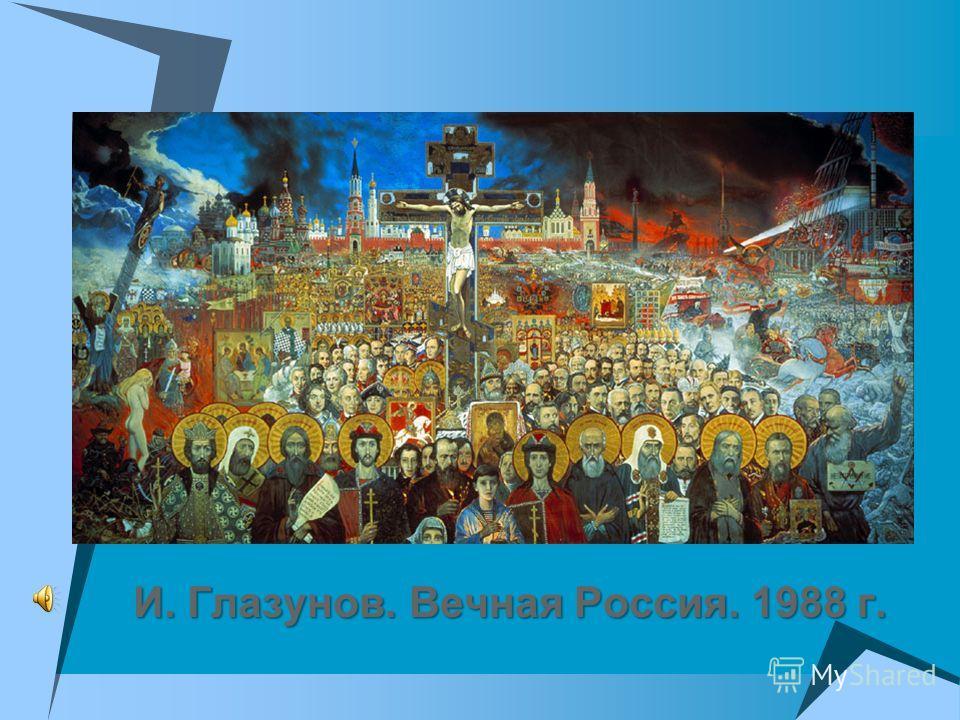 И. Глазунов. Вечная Россия. 1988 г.