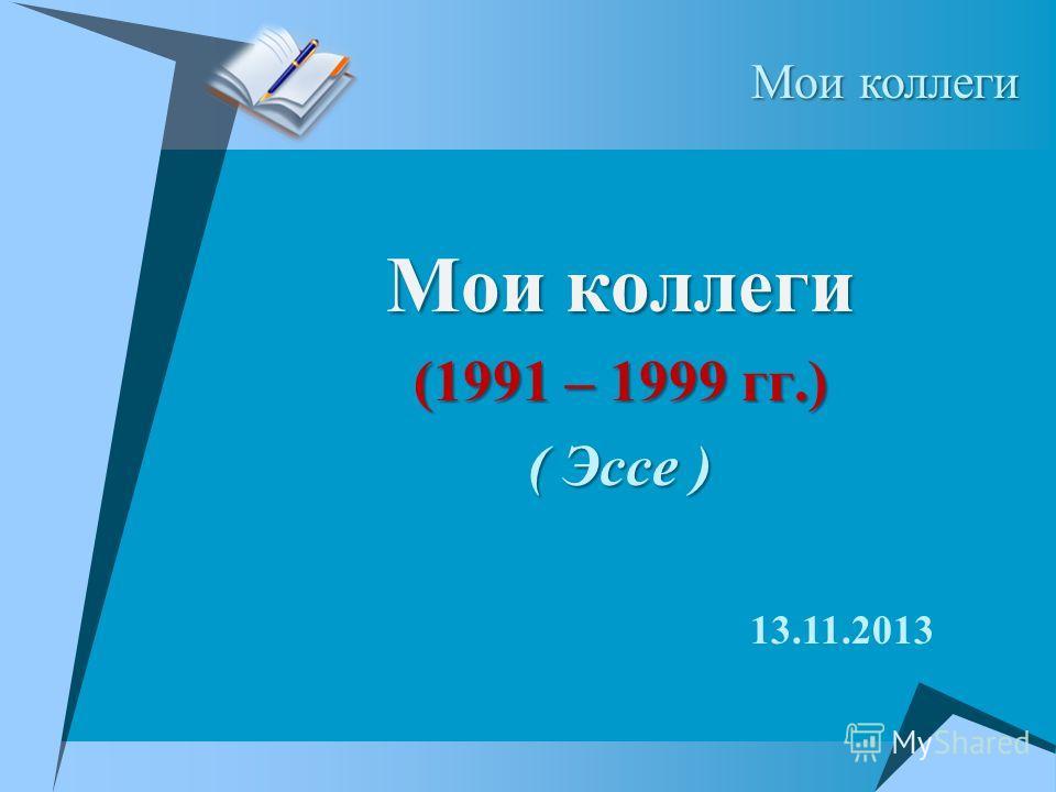 Мои коллеги (1991 – 1999 гг.) ( Эссе ) 13.11.2013