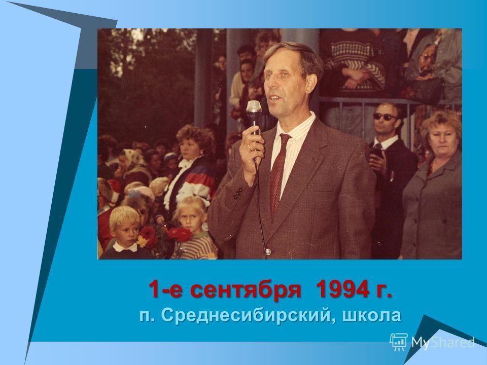1-е сентября 1994 г. п. Среднесибирский, школа