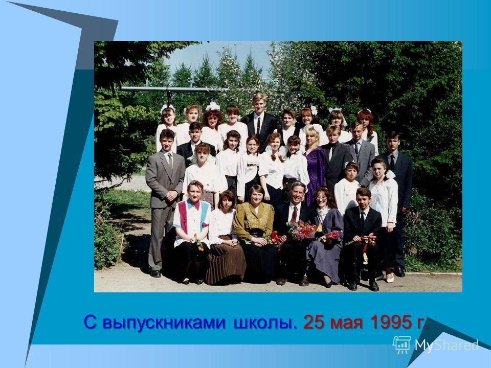 С выпускниками школы. 25 мая 1995 г.