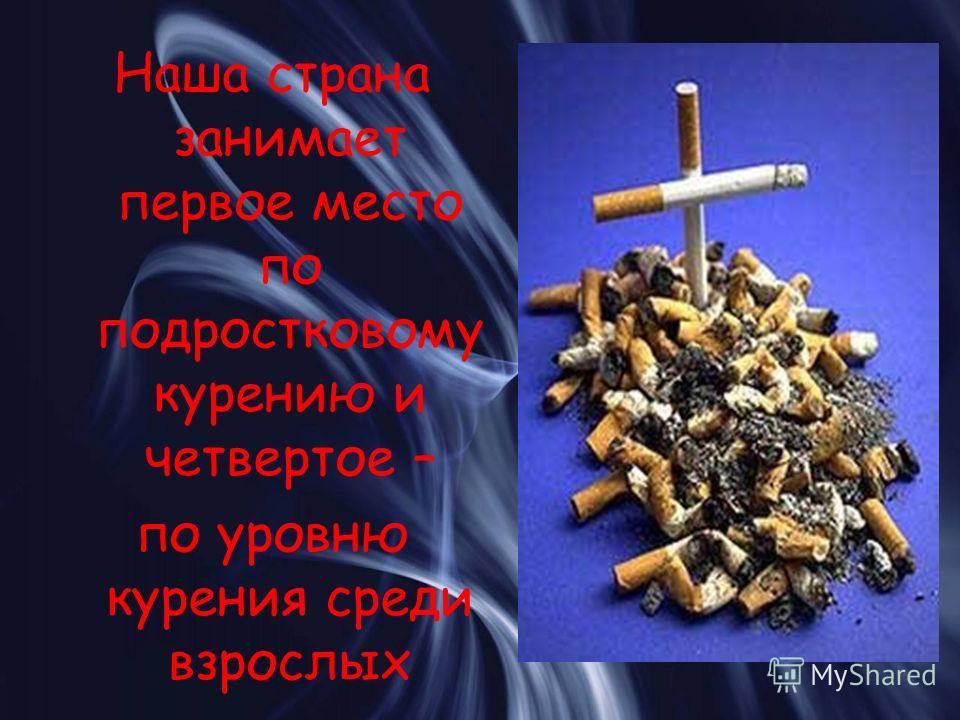 Наша страна занимает первое место по подростковому курению и четвертое – по уровню курения среди взрослых