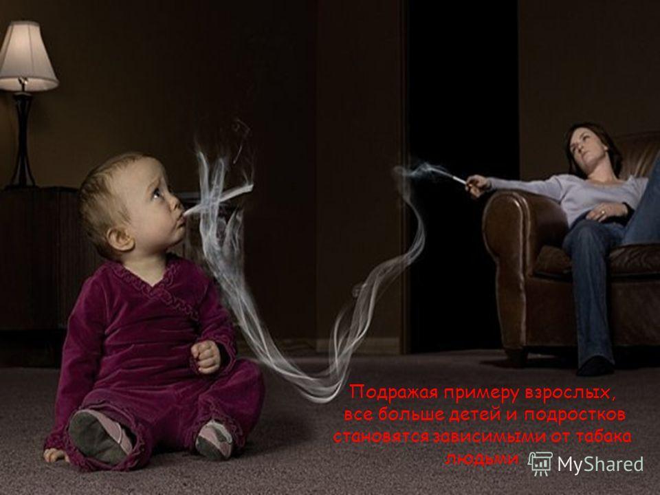 Подражая примеру взрослых, все больше детей и подростков становятся зависимыми от табака людьми