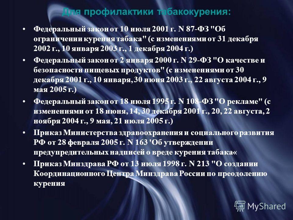 Для профилактики табакокурения: Федеральный закон от 10 июля 2001 г. N 87-ФЗ