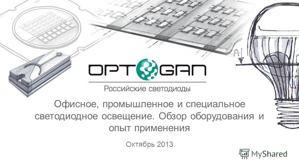 Офисное, промышленное и специальное светодиодное освещение. Обзор оборудования и опыт применения Октябрь 2013
