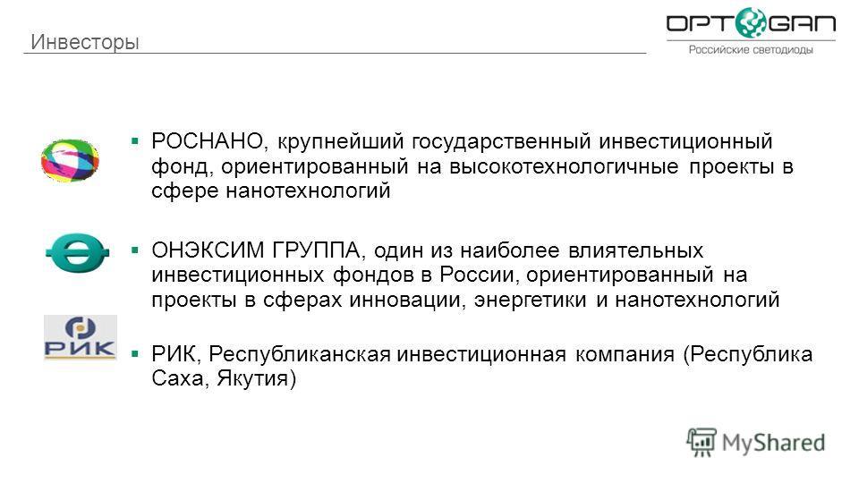 Инвесторы РОСНАНО, крупнейший государственный инвестиционный фонд, ориентированный на высокотехнологичные проекты в сфере нанотехнологий ОНЭКСИМ ГРУППА, один из наиболее влиятельных инвестиционных фондов в России, ориентированный на проекты в сферах