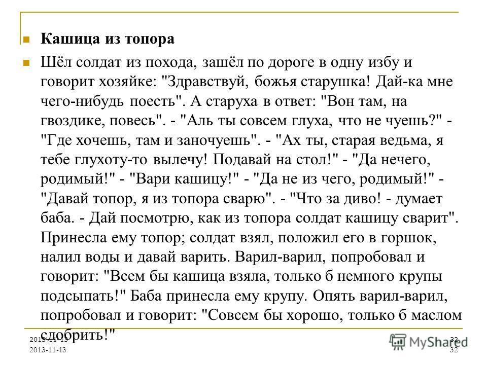 2013-11-1332 2013-11-1332 Кашица из топора Шёл солдат из похода, зашёл по дороге в одну избу и говорит хозяйке: