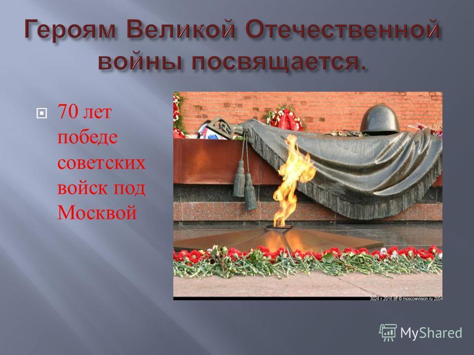 70 лет победе советских войск под Москвой