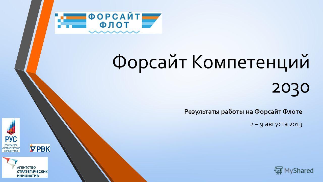 Форсайт Компетенций 2030 Результаты работы на Форсайт Флоте 2 – 9 августа 2013