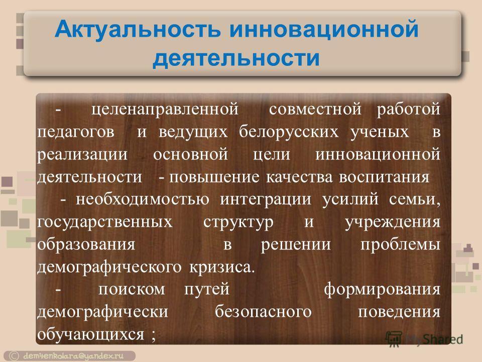 Актуальность инновационной деятельности - целенаправленной совместной работой педагогов и ведущих белорусских ученых в реализации основной цели инновационной деятельности - повышение качества воспитания - необходимостью интеграции усилий семьи, госуд