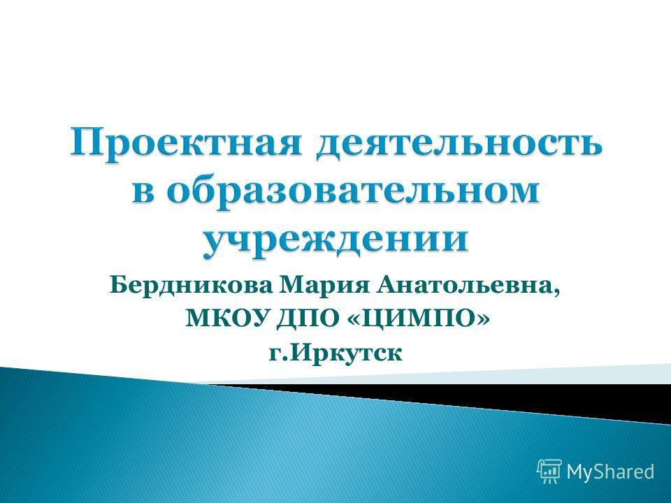 Бердникова Мария Анатольевна, МКОУ ДПО «ЦИМПО» г.Иркутск