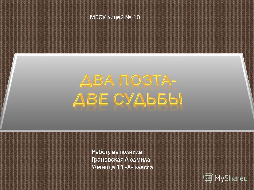 МБОУ лицей 10 Работу выполнила Грановская Людмила Ученица 11 «А» класса