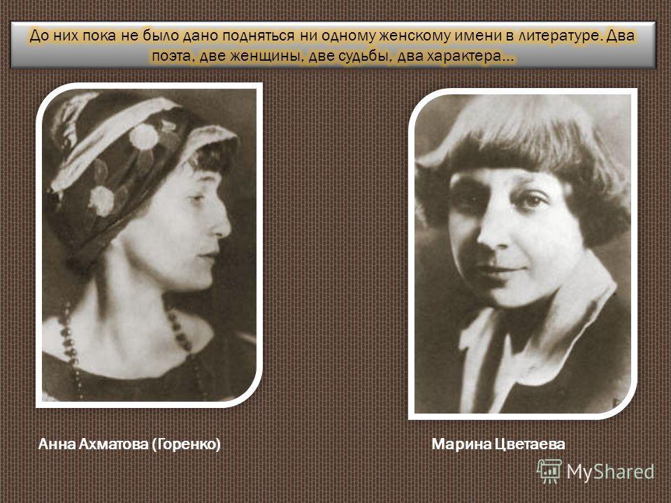 Анна Ахматова (Горенко)Марина Цветаева
