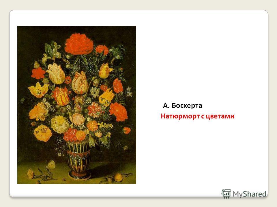 Натюрморт с цветами А. Босхерта