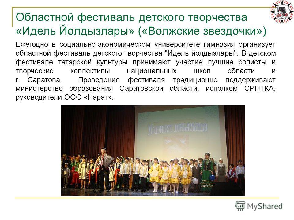 Областной фестиваль детского творчества «Идель Йолдызлары» («Волжские звездочки») Ежегодно в социально-экономическом университете гимназия организует областной фестиваль детского творчества