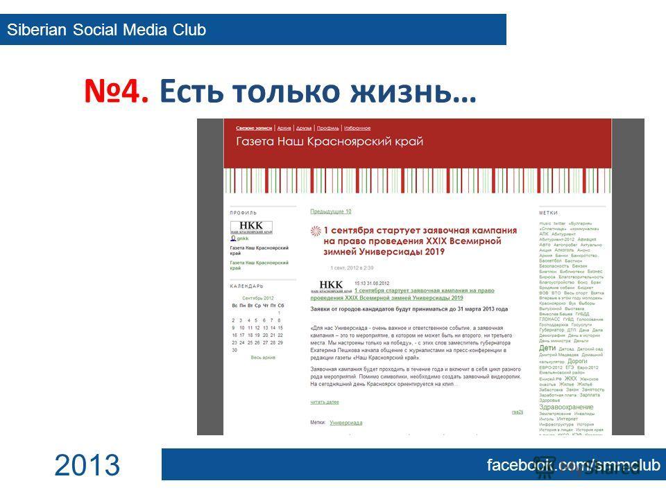 4. Есть только жизнь… Siberian Social Media Club facebook.com/smmclub 2013