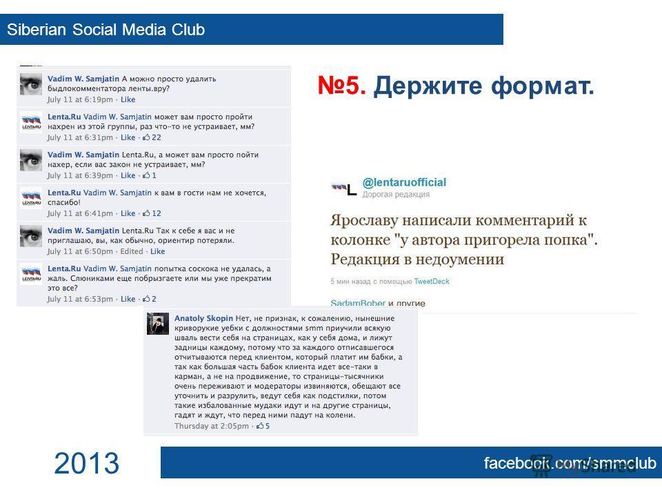 Siberian Social Media Club facebook.com/smmclub 2013 5. Держите формат.