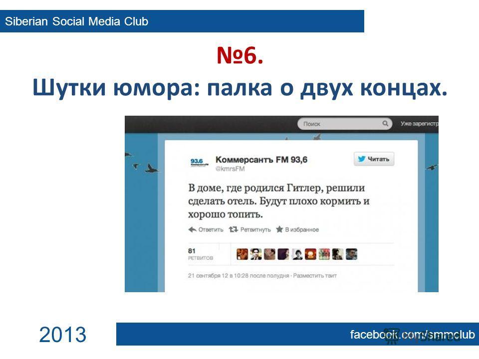 6. Шутки юмора: палка о двух концах. Siberian Social Media Club facebook.com/smmclub 2013