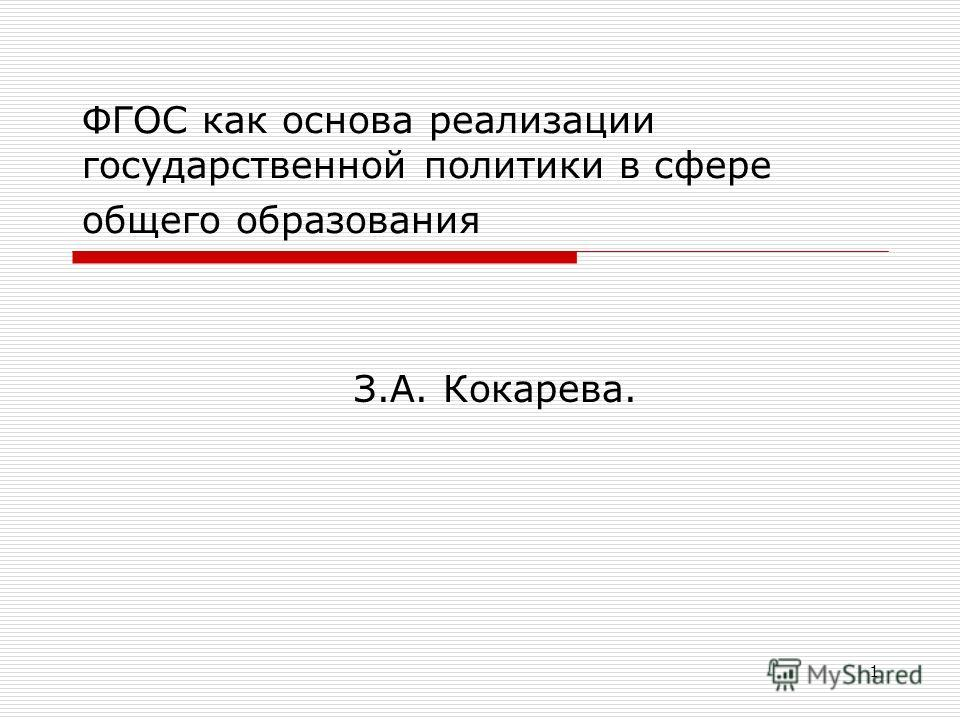 1 ФГОС как основа реализации государственной политики в сфере общего образования З.А. Кокарева.