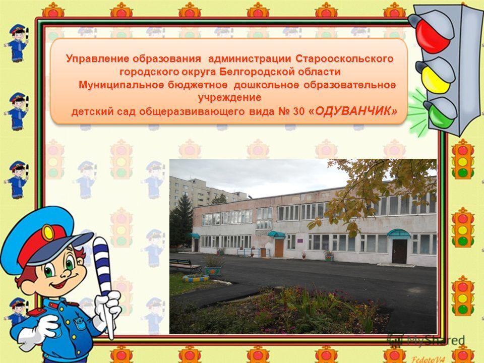 Управление образования администрации Старооскольского городского округа Белгородской области Муниципальное бюджетное дошкольное образовательное учреждение Муниципальное бюджетное дошкольное образовательное учреждение детский сад общеразвивающего вида