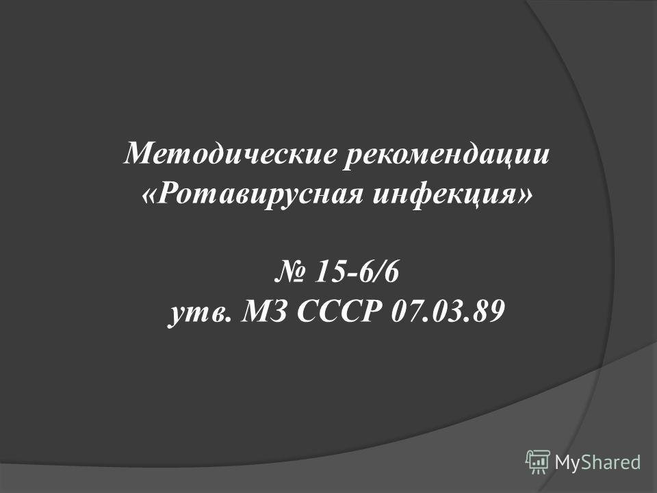 Методические рекомендации «Ротавирусная инфекция» 15-6/6 утв. МЗ СССР 07.03.89