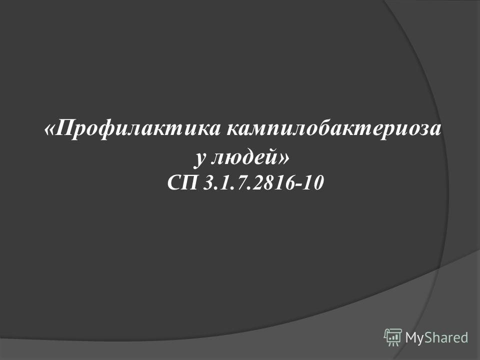 «Профилактика кампилобактериоза у людей» СП 3.1.7.2816-10