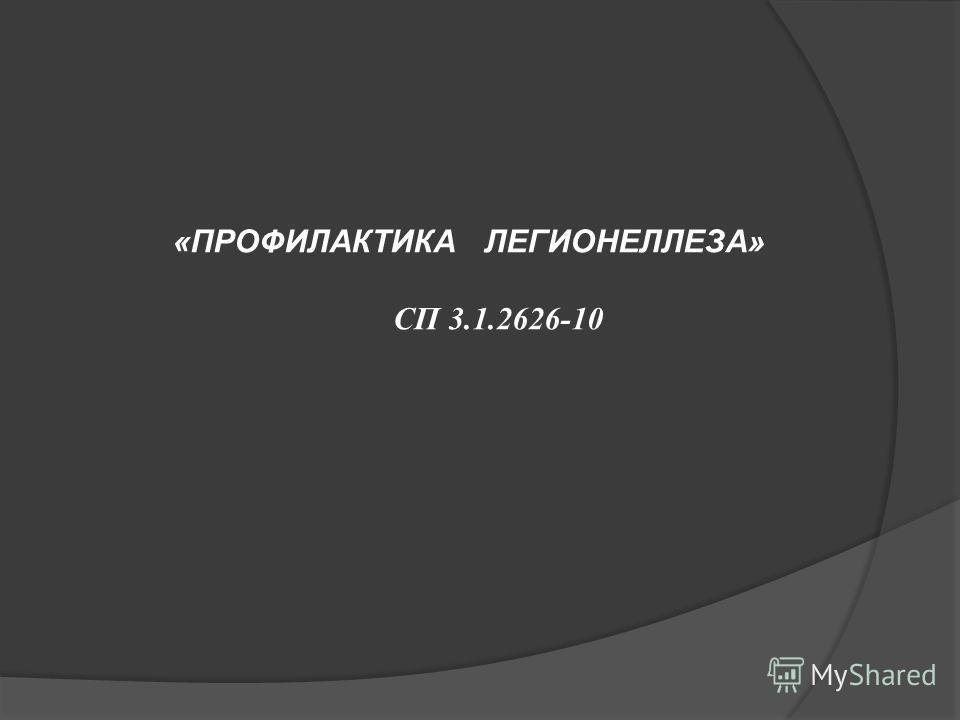 «ПРОФИЛАКТИКА ЛЕГИОНЕЛЛЕЗА» СП 3.1.2626-10