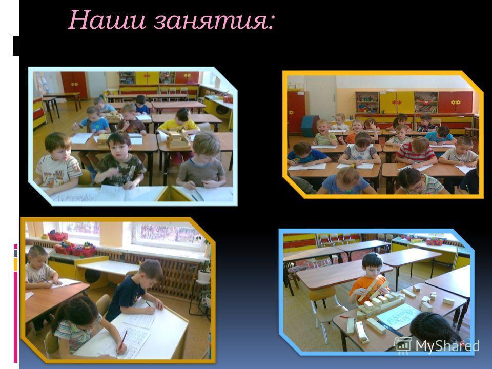 Наши занятия: