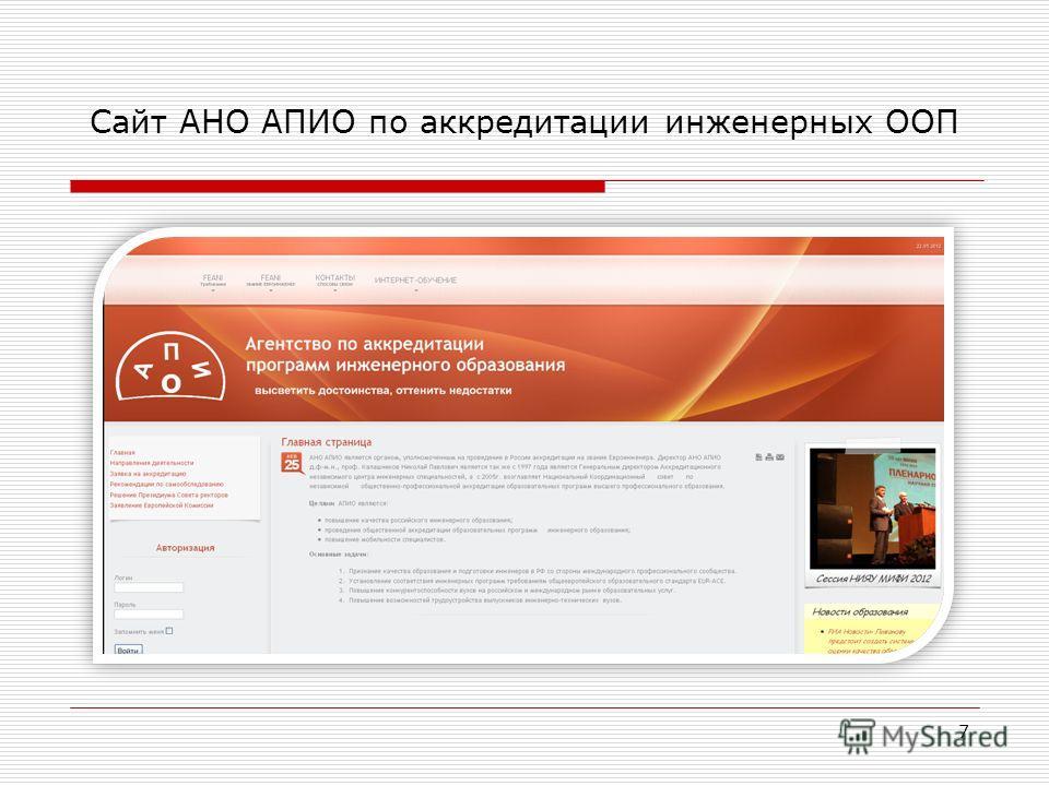 7 Сайт АНО АПИО по аккредитации инженерных ООП
