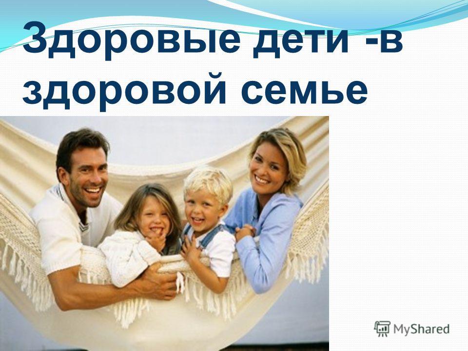Здоровые дети -в здоровой семье