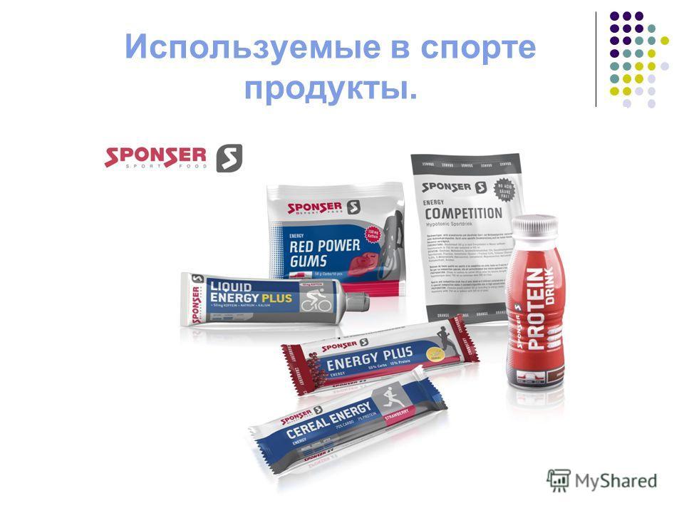 Используемые в спорте продукты.
