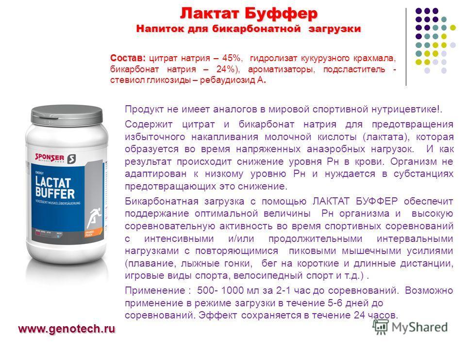 Продукт не имеет аналогов в мировой спортивной нутрицевтике!. Содержит цитрат и бикарбонат натрия для предотвращения избыточного накапливания молочной кислоты (лактата), которая образуется во время напряженных анаэробных нагрузок. И как результат про