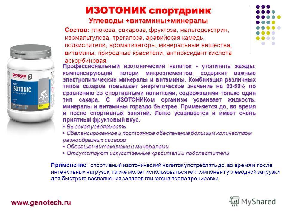 Профессиональный изотонический напиток - утолитель жажды, компенсирующий потери микроэлементов, содержит важные электролитические минералы и витамины. Комбинация различных типов сахаров повышает энергетическое значение на 20-50% по сравнению со спорт