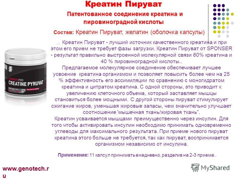 .. Креатин Пируват - лучший источник качественного креатина и при этом его прием не требует фазы загрузки. Креатин Пируват от SPONSER - результат правильно выстроенной молекулярной связи 60% креатина и 40 % пировиноградной кислоты.. Предлагаемое моле