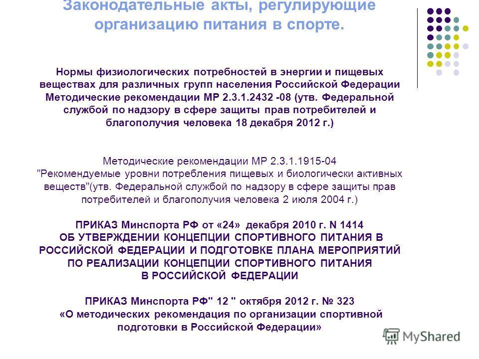 Законодательные акты, регулирующие организацию питания в спорте. Нормы физиологических потребностей в энергии и пищевых веществах для различных групп населения Российской Федерации Методические рекомендации МР 2.3.1.2432 -08 (утв. Федеральной службой