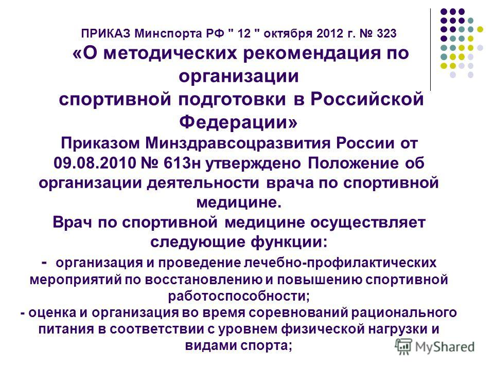 ПРИКАЗ Минспорта РФ