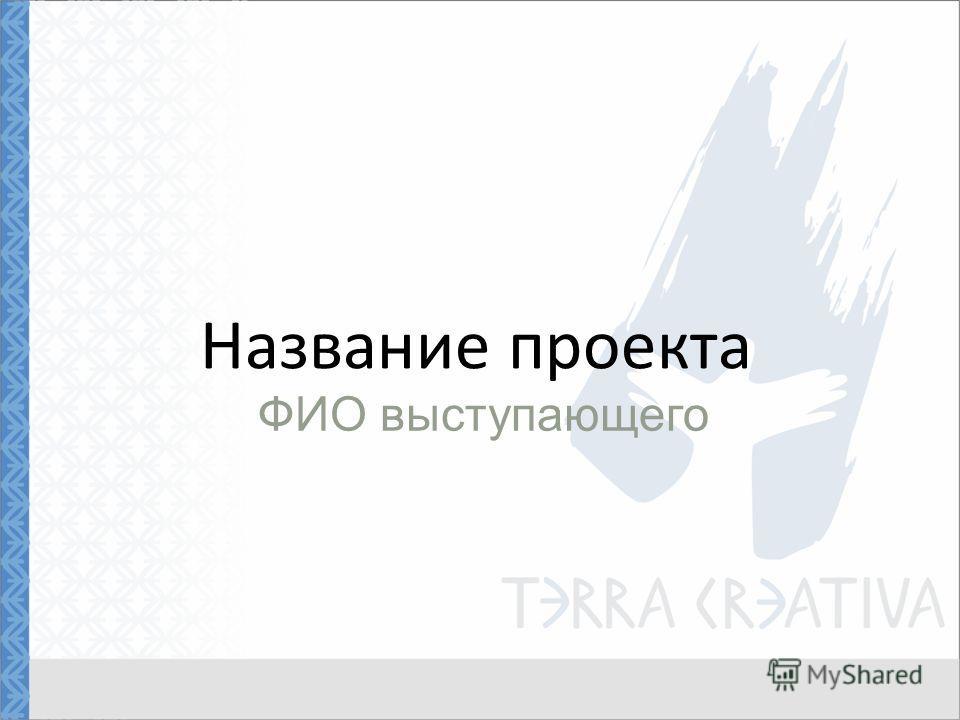 Название проекта ФИО выступающего