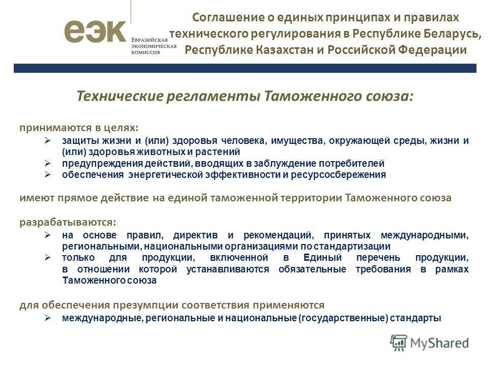 Соглашение о единых принципах и правилах технического регулирования в Республике Беларусь, Республике Казахстан и Российской Федерации принимаются в целях: защиты жизни и (или) здоровья человека, имущества, окружающей среды, жизни и (или) здоровья жи