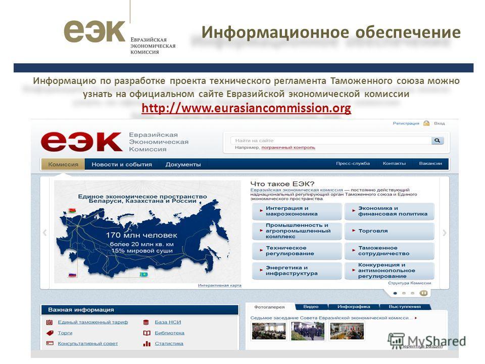 Информационное обеспечение Информацию по разработке проекта технического регламента Таможенного союза можно узнать на официальном сайте Евразийской экономической комиссии http://www.eurasiancommission.org
