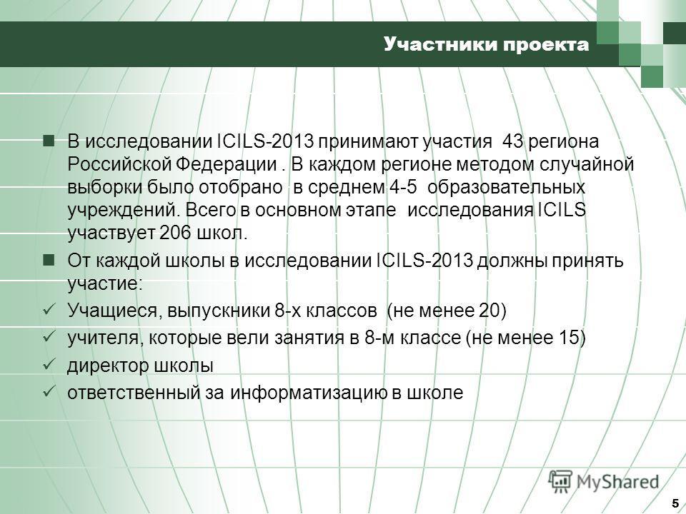 Участники проекта В исследовании ICILS-2013 принимают участия 43 региона Российской Федерации. В каждом регионе методом случайной выборки было отобрано в среднем 4-5 образовательных учреждений. Всего в основном этапе исследования ICILS участвует 206