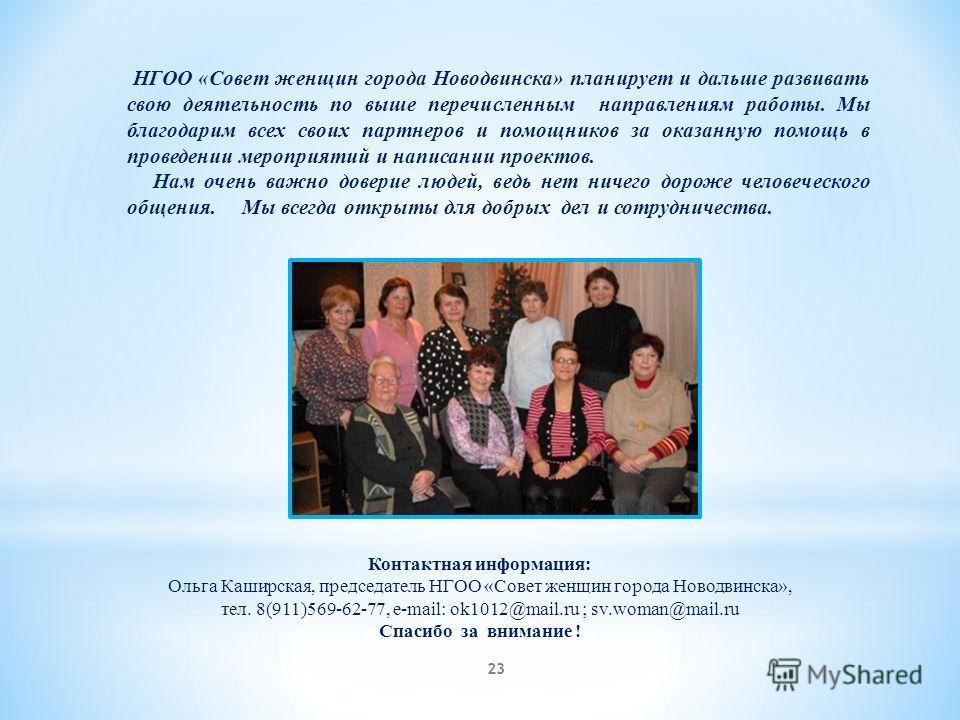 НГОО «Совет женщин города Новодвинска» планирует и дальше развивать свою деятельность по выше перечисленным направлениям работы. Мы благодарим всех своих партнеров и помощников за оказанную помощь в проведении мероприятий и написании проектов. Нам оч