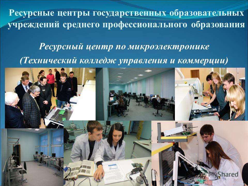 Ресурсные центры государственных образовательных учреждений среднего профессионального образования Ресурсный центр по микроэлектронике (Технический колледж управления и коммерции)