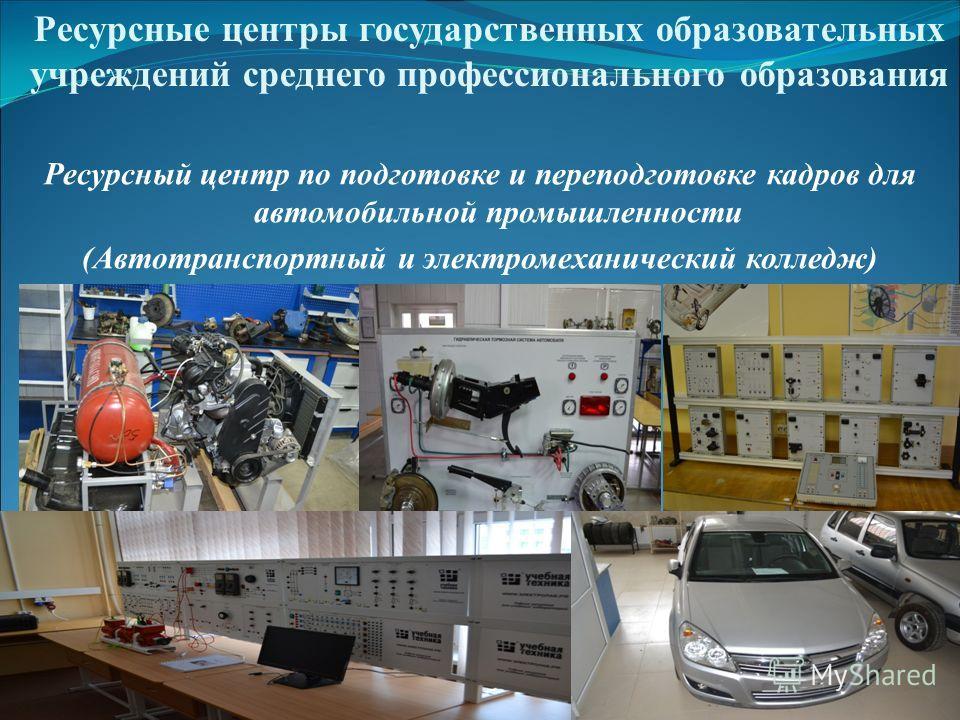 Ресурсные центры государственных образовательных учреждений среднего профессионального образования Ресурсный центр по подготовке и переподготовке кадров для автомобильной промышленности (Автотранспортный и электромеханический колледж)