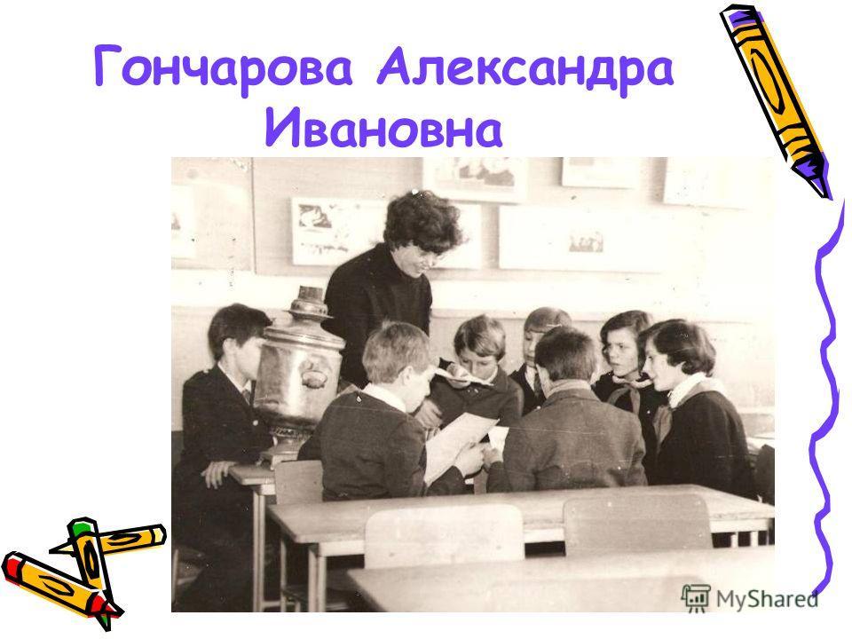 Гончарова Александра Ивановна