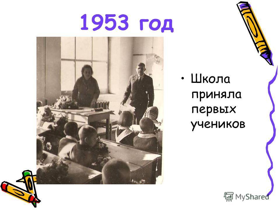 1953 год Школа приняла первых учеников