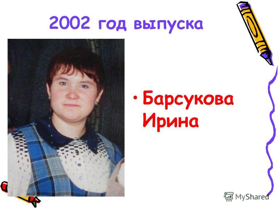 2002 год выпуска Барсукова Ирина