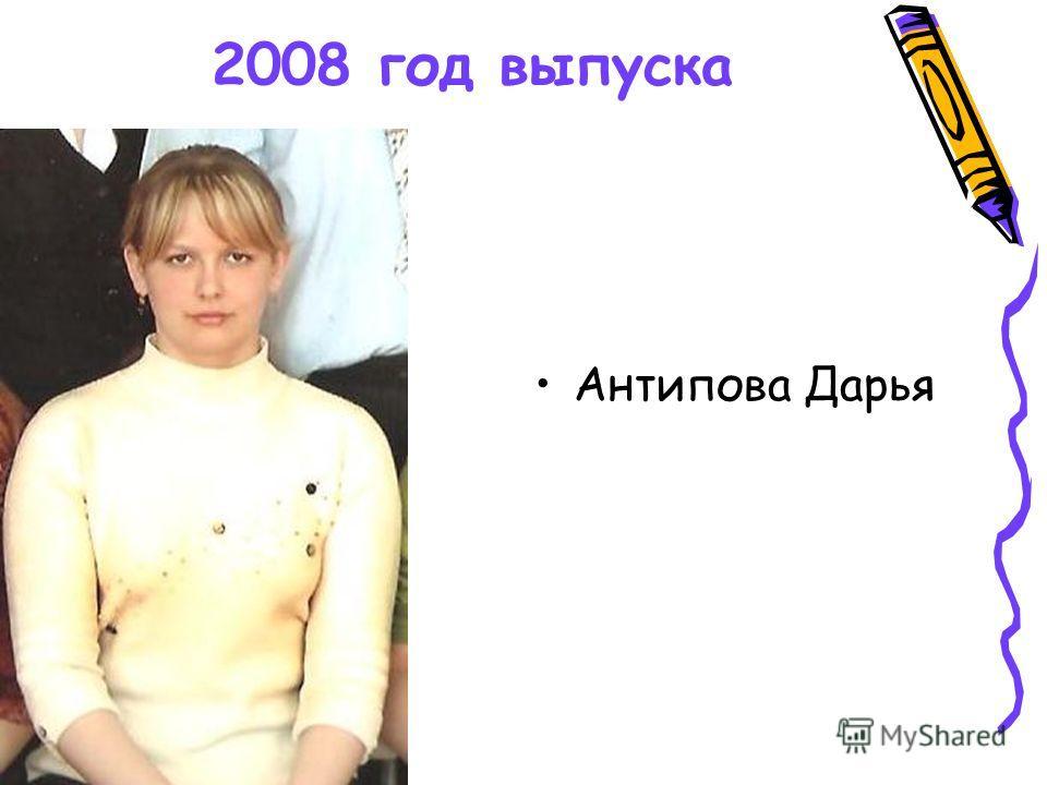2008 год выпуска Антипова Дарья