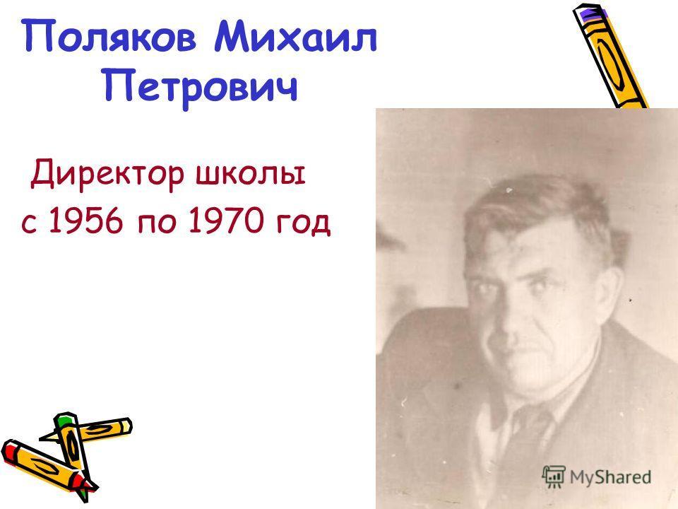 Поляков Михаил Петрович Директор школы с 1956 по 1970 год
