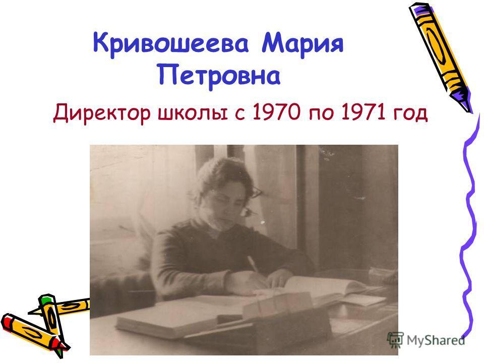 Кривошеева Мария Петровна Директор школы с 1970 по 1971 год