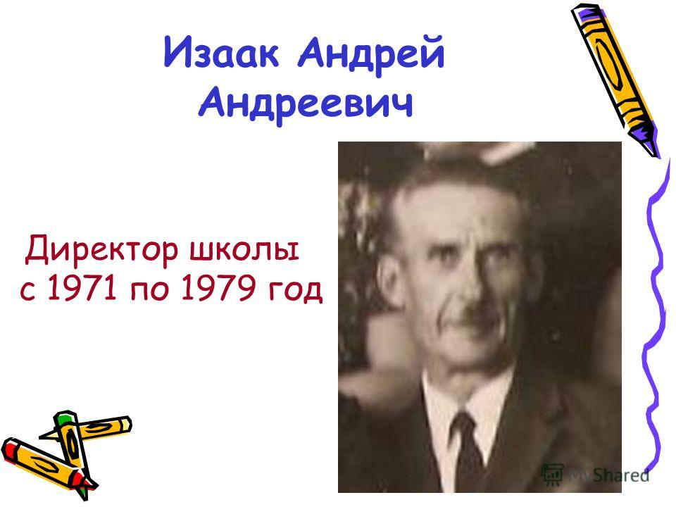 Изаак Андрей Андреевич Директор школы с 1971 по 1979 год